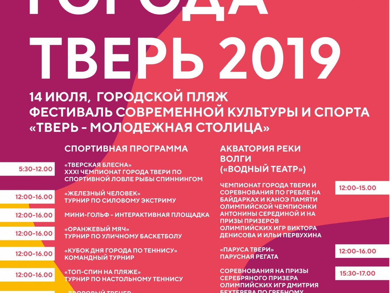СПОРТИВНАЯ ПРОГРАММА ДНЯ ГОРОДА  ТВЕРЬ -2019