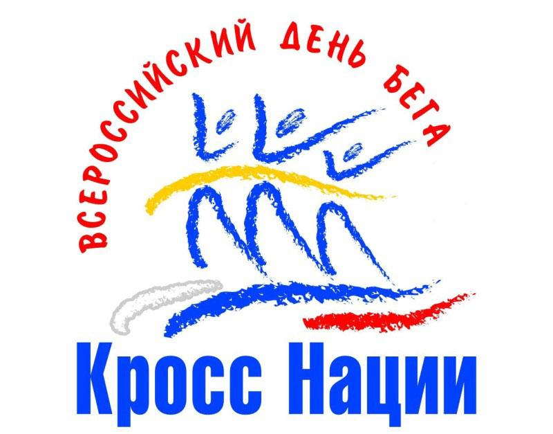КРОСС НАЦИЙ-2019