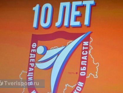 ФЕДЕРАЦИИ КАРАТЭ ТВЕРСКОЙ ОБЛАСТИ - 10 ЛЕТ