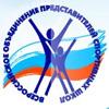 Всероссийское объединение представителей спортивных школ