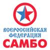Всероссийская федерация «Самбо»