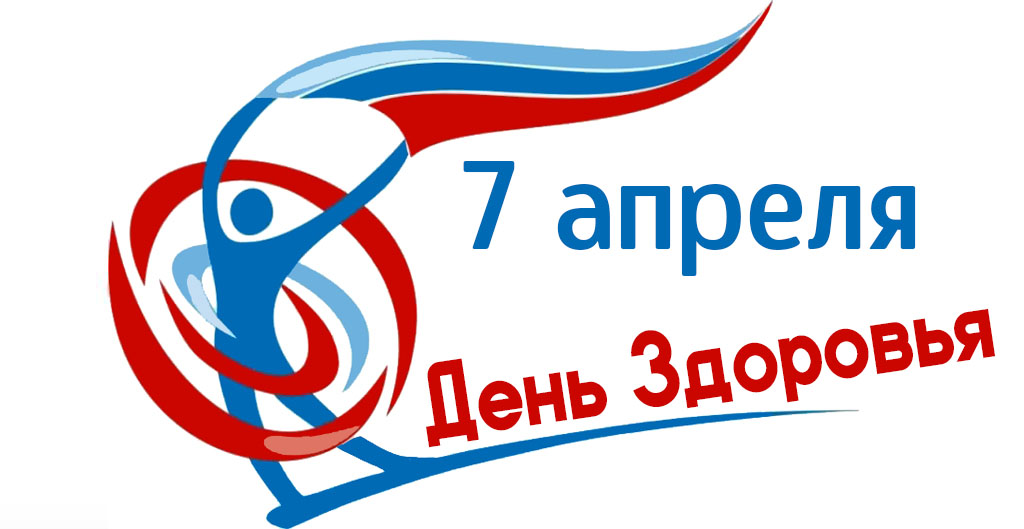 Всемирный день здоровья(World Health Day)